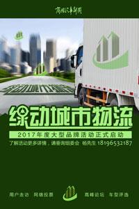 绿动城市物流