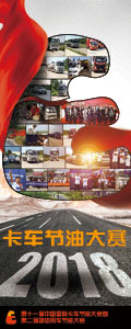 中国国际卡车节油大赛