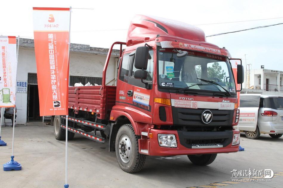 福田欧马可-第七届中国国际卡车节油大赛